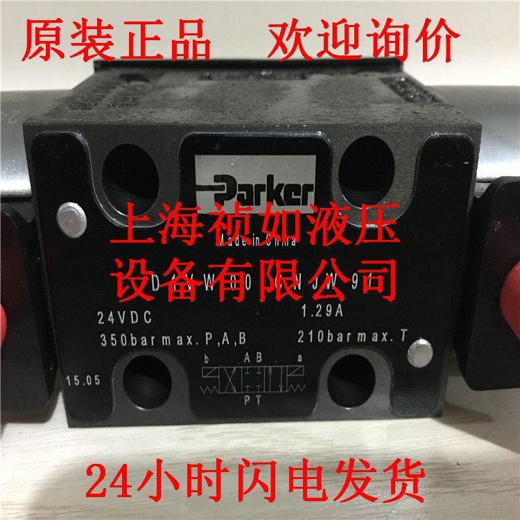 美国派克Parker电磁阀D1VW001CNJW91全新原装正品中国产现货包邮液压阀换向阀