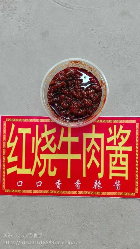 芜湖口口香散装香辣牛肉辣椒酱厂家