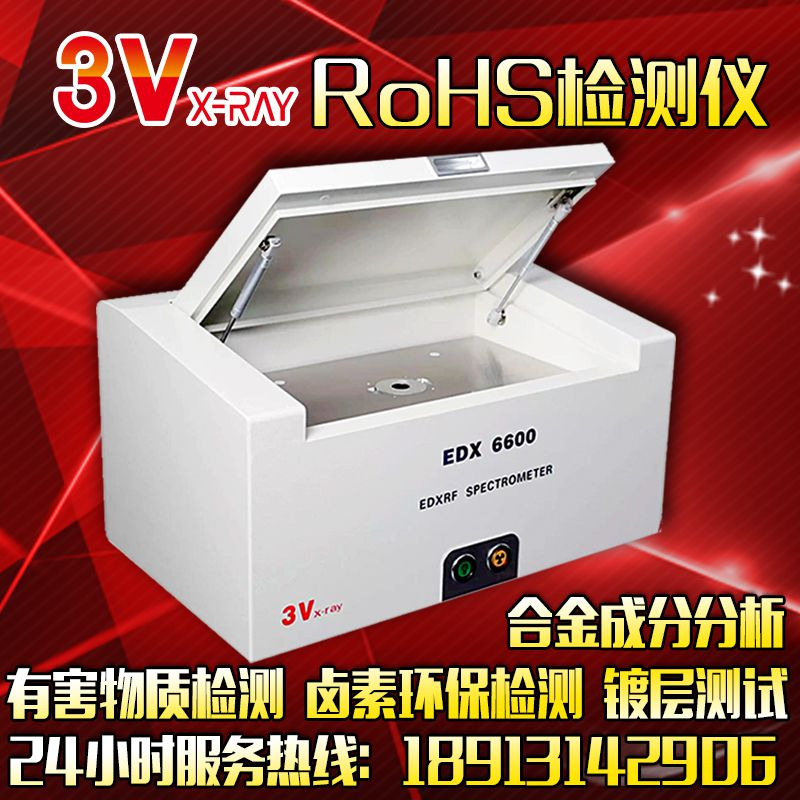 3V仪器X荧光光谱仪 X射线扫描仪厂价大促销免费上门试用演示光谱分析仪