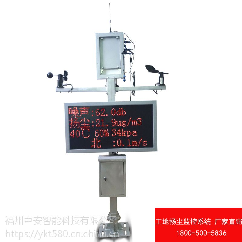 供应扬尘噪音在线监测系统