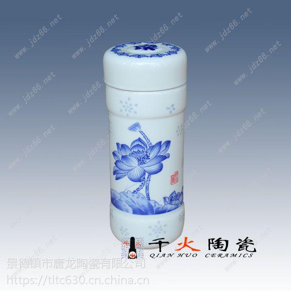 景德镇日用瓷厂家供应节日礼品陶瓷保温杯茶杯