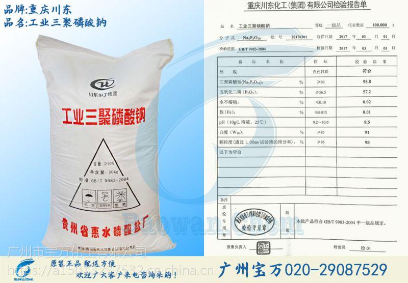 广州宝万【华南地区】现货优势批发磷酸三钠,价格优惠