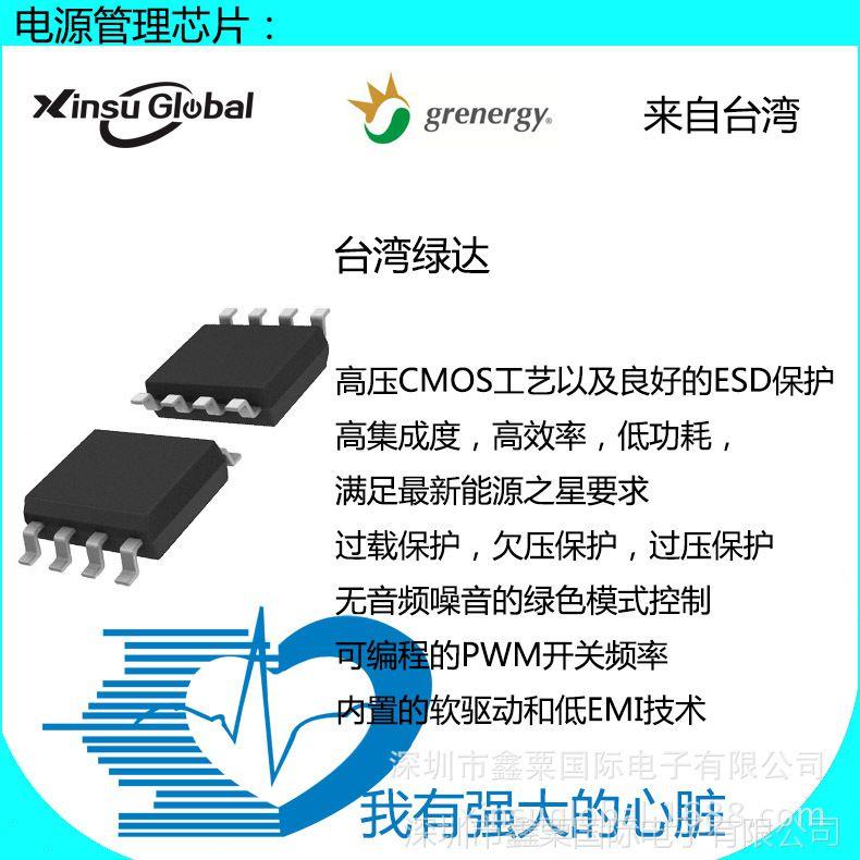電源管理芯片