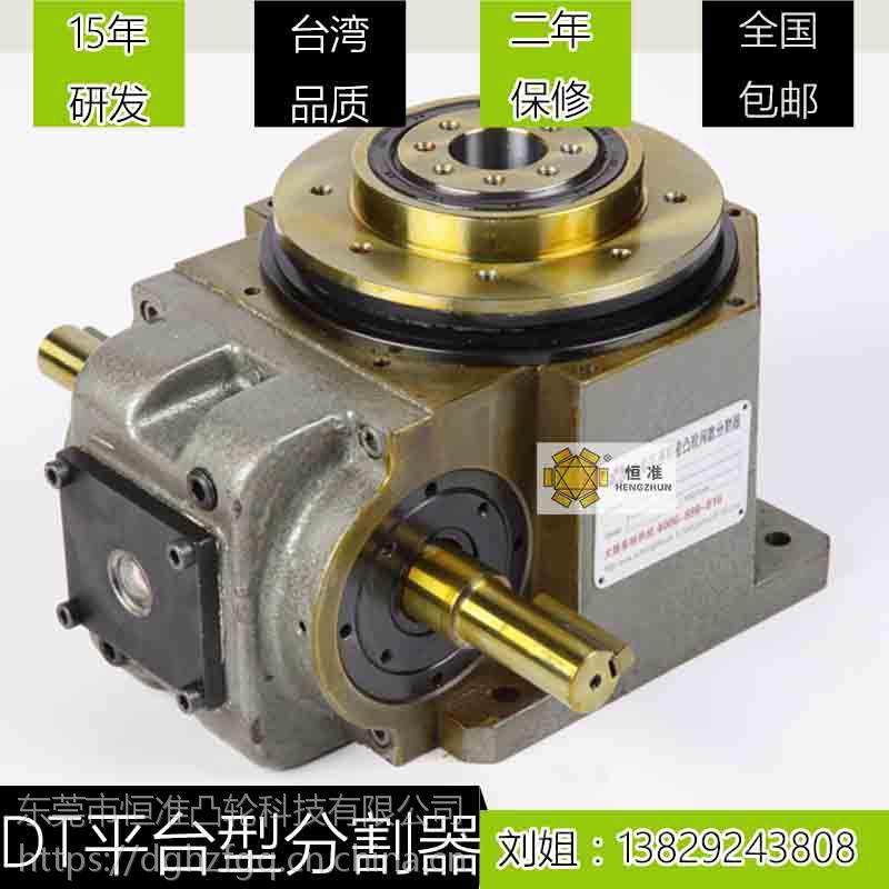 恒准直销180DT-20-330渗碳研磨分度器德士分度盘15年研发