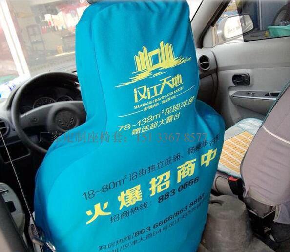 黄冈 湖北 中国制造广告客车座椅套、会议室座套