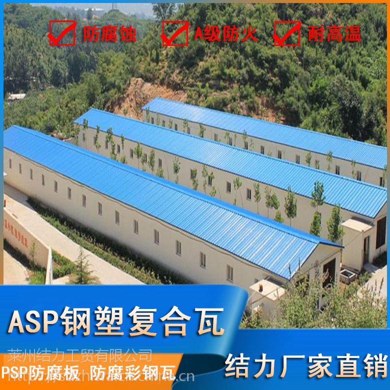 钢塑复合瓦,PSP钢塑瓦,厂房耐腐铁瓦,烟台海阳新型建材