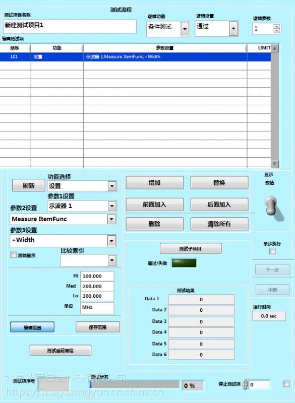 基于labview的自动化测试平台