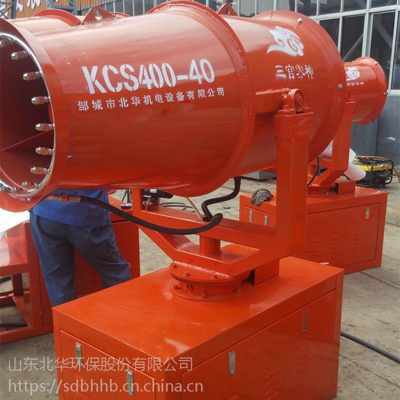 工地施工远射程除尘雾炮机环保除尘加湿雾炮 北华生产厂家