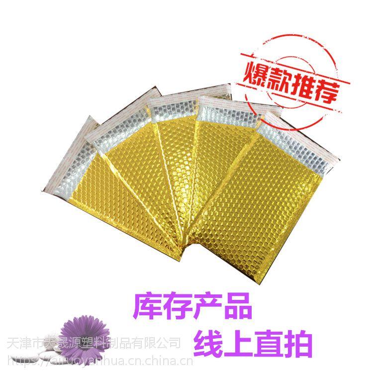 工厂定做金色镀铝膜泡泡袋 小商品快递包装用品 防震防压防盗的环保快递包装