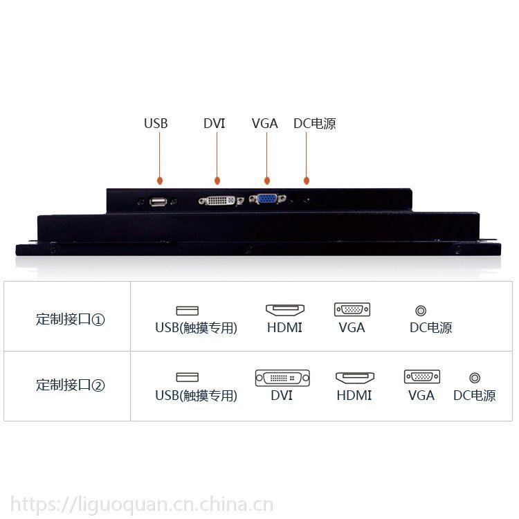中冠智能15寸嵌入式工业红外电阻电容触摸显示器厂家批发 定制高亮度接口