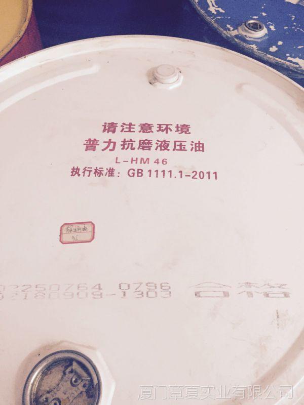 长城抗磨液压油46# 货源充足  闪电发货 厂家直销 章夏实业