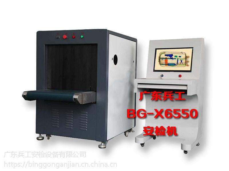 广东兵工直销BG-X6550政府单位X光机、邮局行李X光机、旅游景点X光安检机