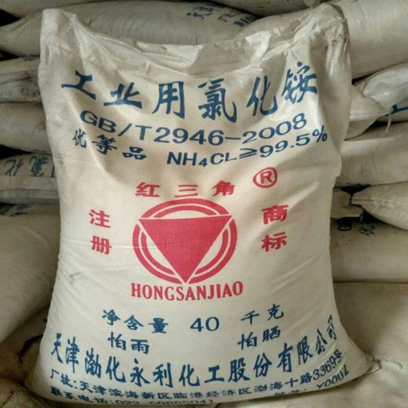 供应红三角氯化铵 40千克袋装工业级批发