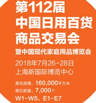 """第112届中国日用百货商品交易会(""""百货会"""")"""
