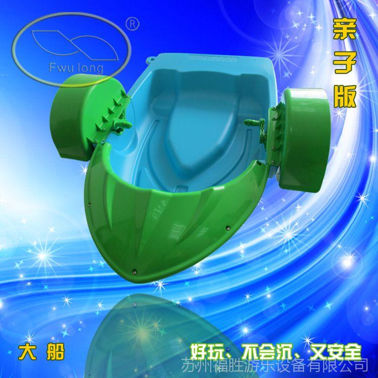 福龙全新HDPE儿童水上游乐船 亲子双人手摇船 儿童游乐设备