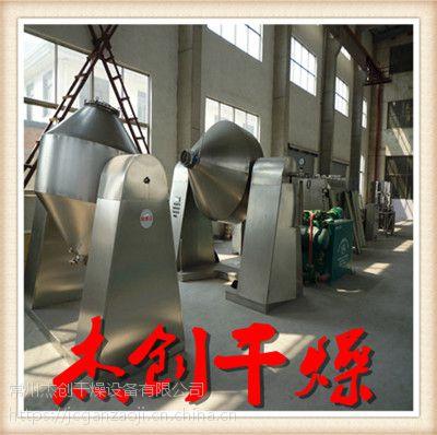 干燥行家专业制造三聚氰胺专用回转真空干燥机 三聚氰胺真空烘干机