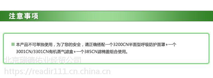 3M3N11CN焊接面罩 防护面罩电焊工透气 打磨防尘防烟面罩