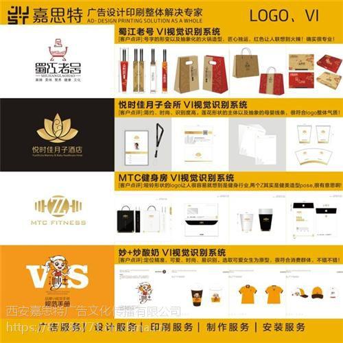 渭南画册设计公司、渭南画册设计、嘉思特广告
