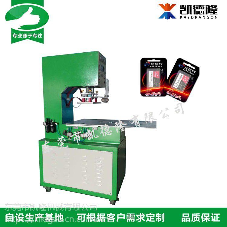 凯隆高周波单头转盘式PVC纸卡吸塑机包装焊接机高频热合机