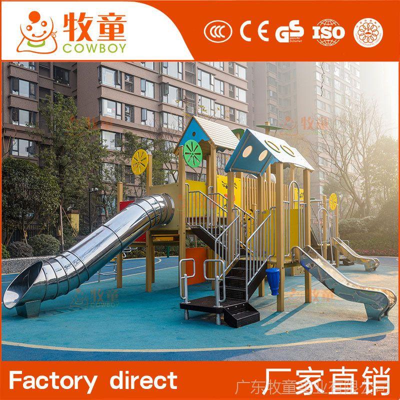 供应幼儿园户外大型滑梯 户外儿童游乐设施 不锈钢滑梯 定制