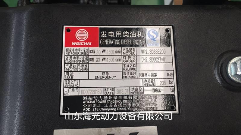 20千瓦潍柴锐动力2.3小排量发电机组配套WP2.3D33E200扬柴 商家授权质量保证