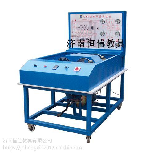 广东ABS/ASR刹车系统实验台|汽车教学实训设备