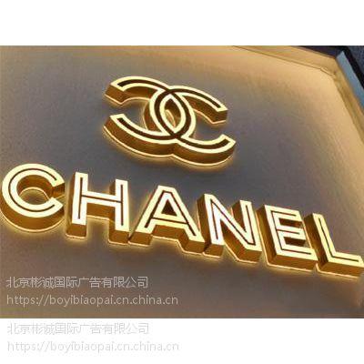 北京通州区马驹桥镇 楼顶发光字 楼顶广告牌 冷成型13261550880
