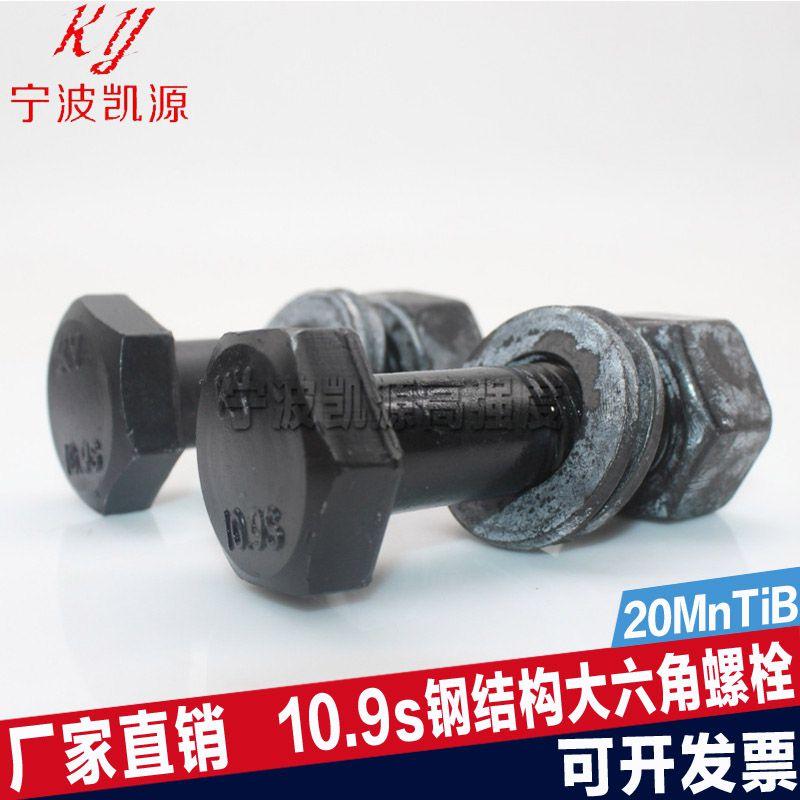 厂家直销宁波凯源10.9s钢结构大六角螺栓M22*120