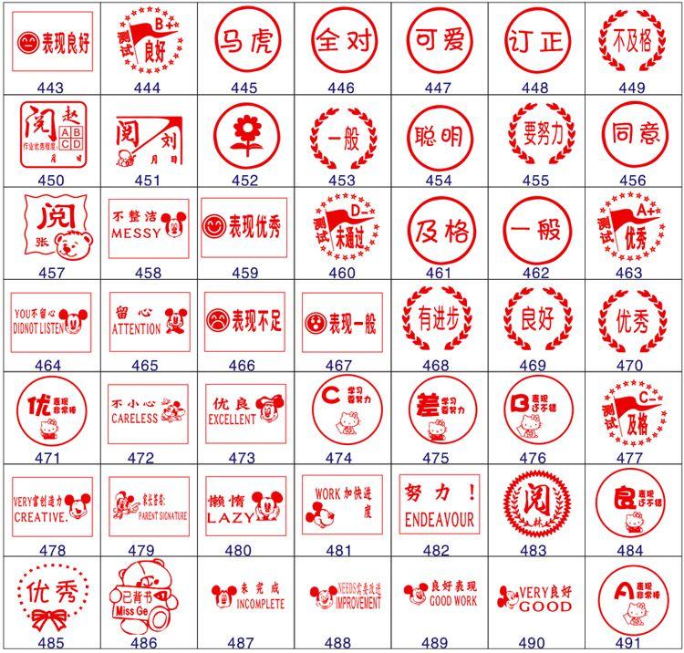 新款光敏印章 中文 英文教师奖励印章 可爱卡通