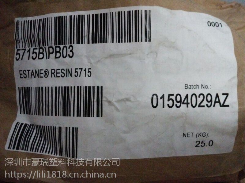 美国路博润TPU 诺誉5715 5703 5778专业用于丝印油墨 喷涂油墨和胶水TPU树脂