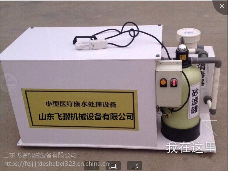黑河飞骥小型医院污水处理设备优良的品质实惠的价格