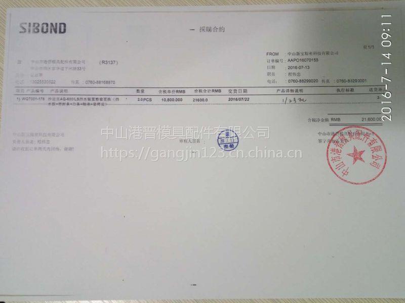 广州沙迪克挡水板一套原装价格专业沙迪克慢走丝配件维修漏水板