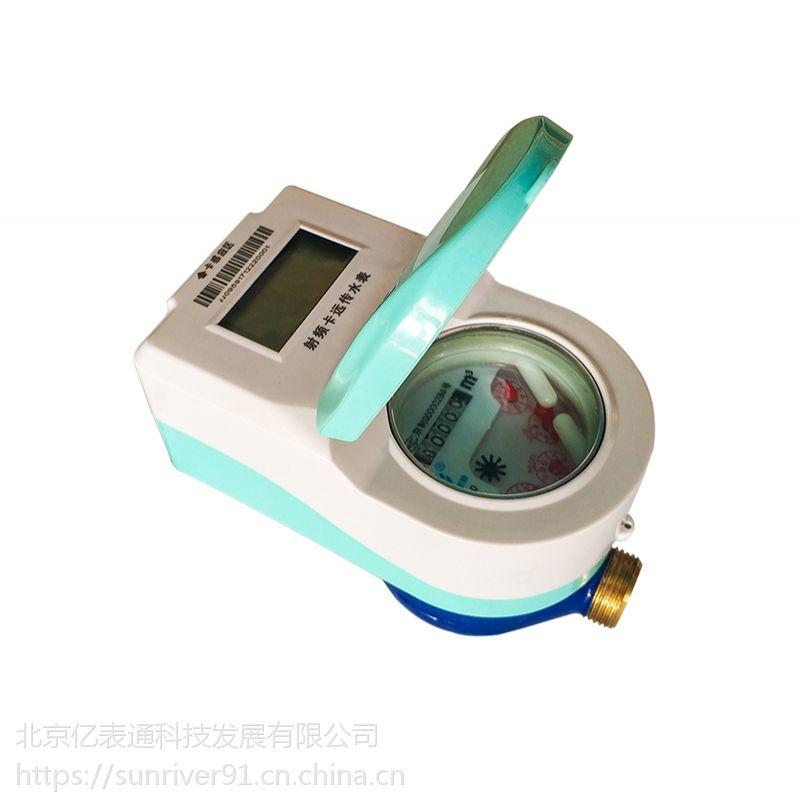 京源新款IC卡水表