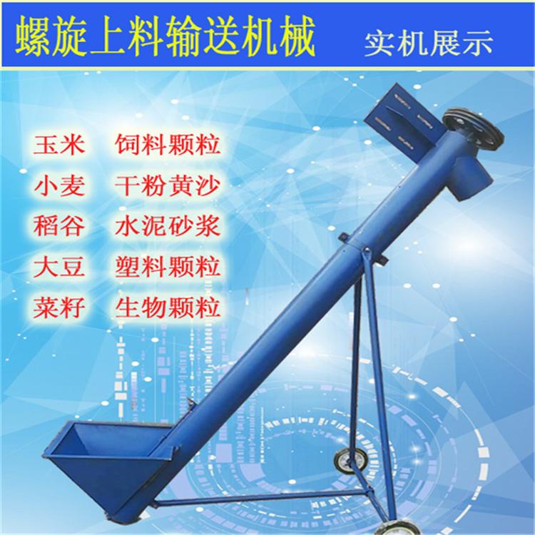 贵州水平塑料提升机 粉料装袋提升机 抗寒耐磨上料机