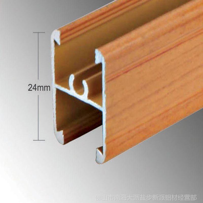 2.6分/26mm木纹喷涂中方 铝型材 衣柜门 推拉门 壁柜门 厂家