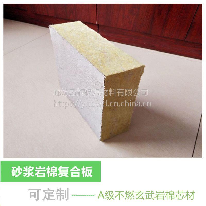 砂浆岩棉复合板 外墙岩棉保温板 廊坊盈辉岩棉制品