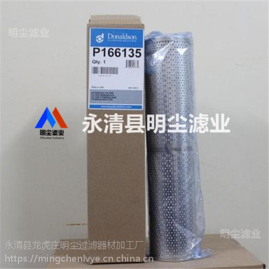 P766182唐纳森滤芯厂家加工替代品牌滤芯