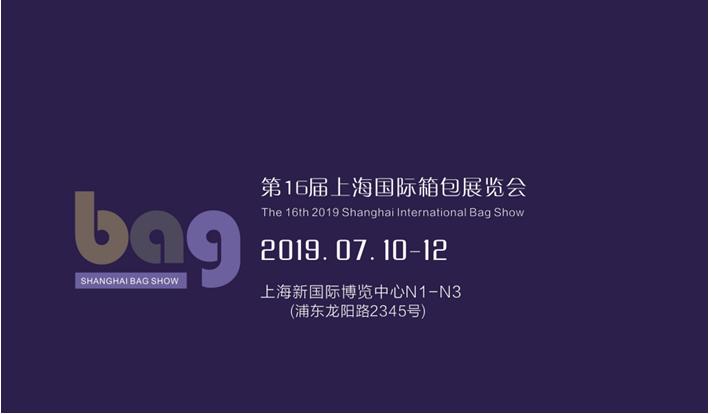 上海箱包展-2019第16届上海国际箱包展览会