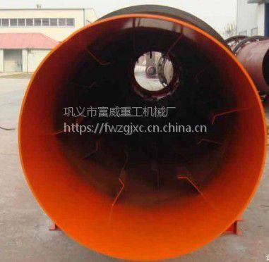 富威重工Φ1.8×14m转筒烘干机 新年冰点价格预购速订