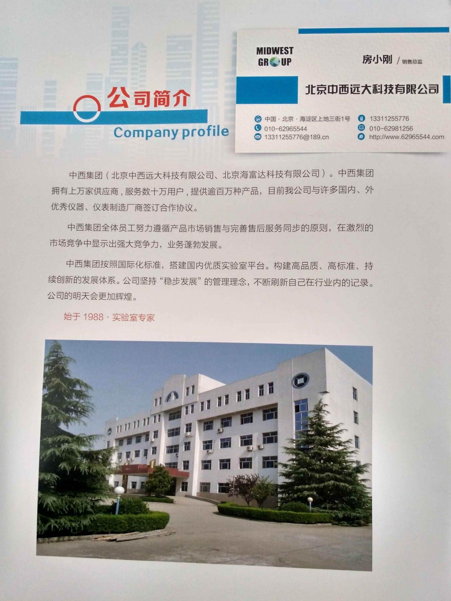 北京中西远大科技有限公司