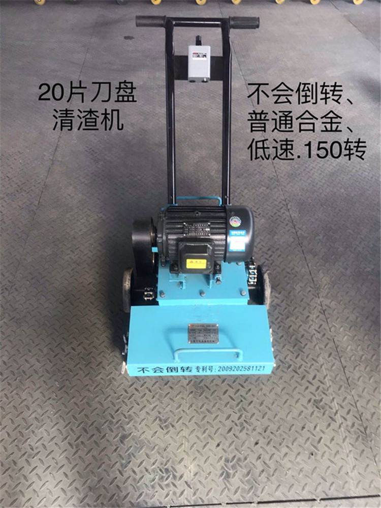 天德立700型地面清理机 22刀片混凝土地面清灰机 清渣机