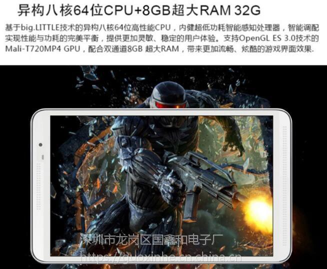 中国首款8寸平板电脑 双八核 双模双卡 8G+64G 全网通4G 通话导航1500万