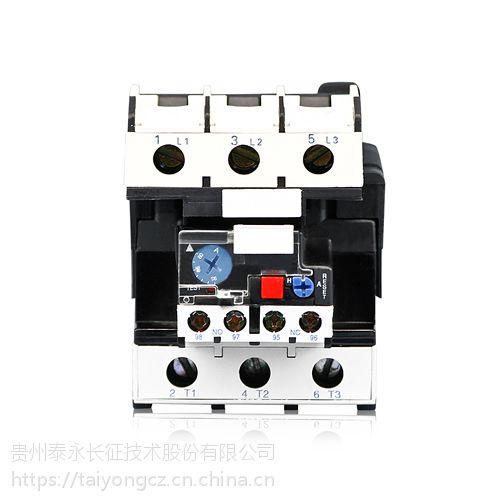 泰永长征长九MR1系列热继电器 小电流 厂家直销