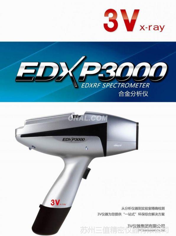 3V推荐手持式x荧光光谱仪 荧光直读光谱仪 便携式合金分析仪 金属元素检测仪