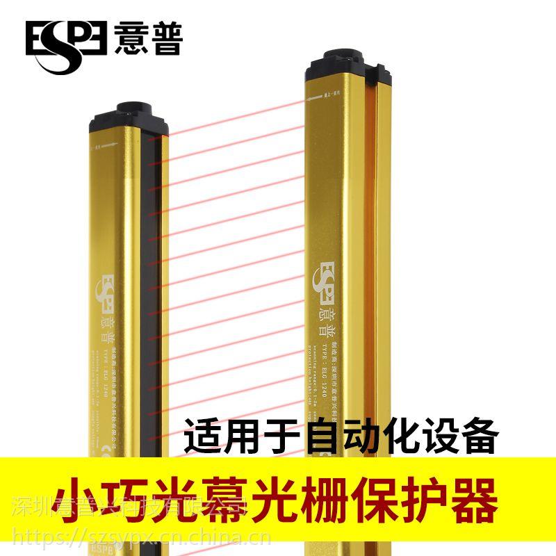 小巧安全光栅立式注塑机液压油压机非标自动化红外线光幕意普厂家直销