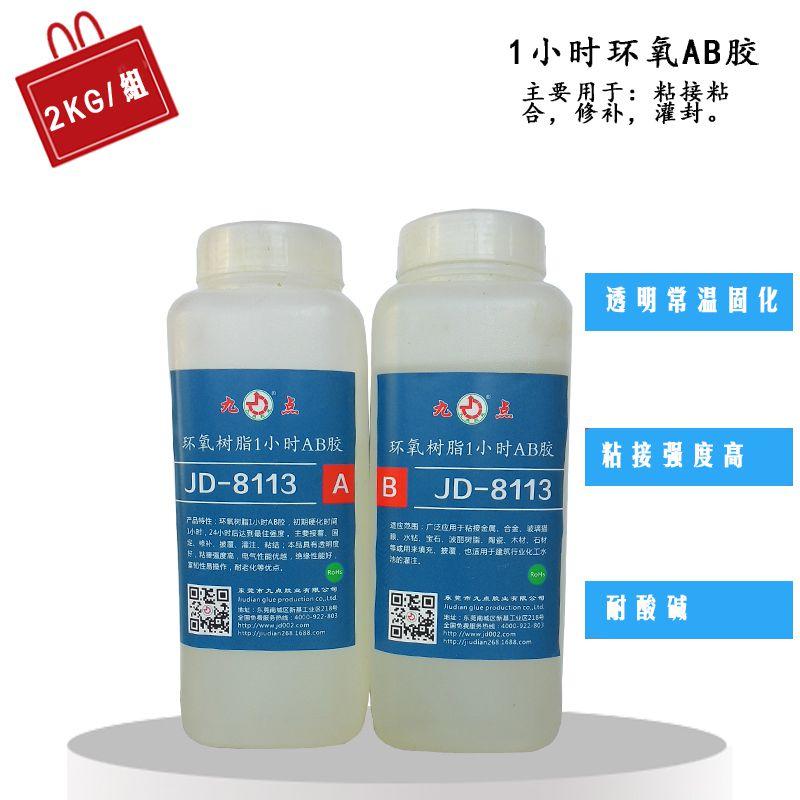 高强度粘工艺品60分钟透明树脂AB胶水九点牌JD-8113厂家批发