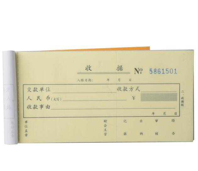 富阳送货单制作_富阳送货单优秀印刷厂家_三联定做公司