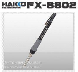 青岛平山供应日本HAKKO白光FX-8802氮气焊铁
