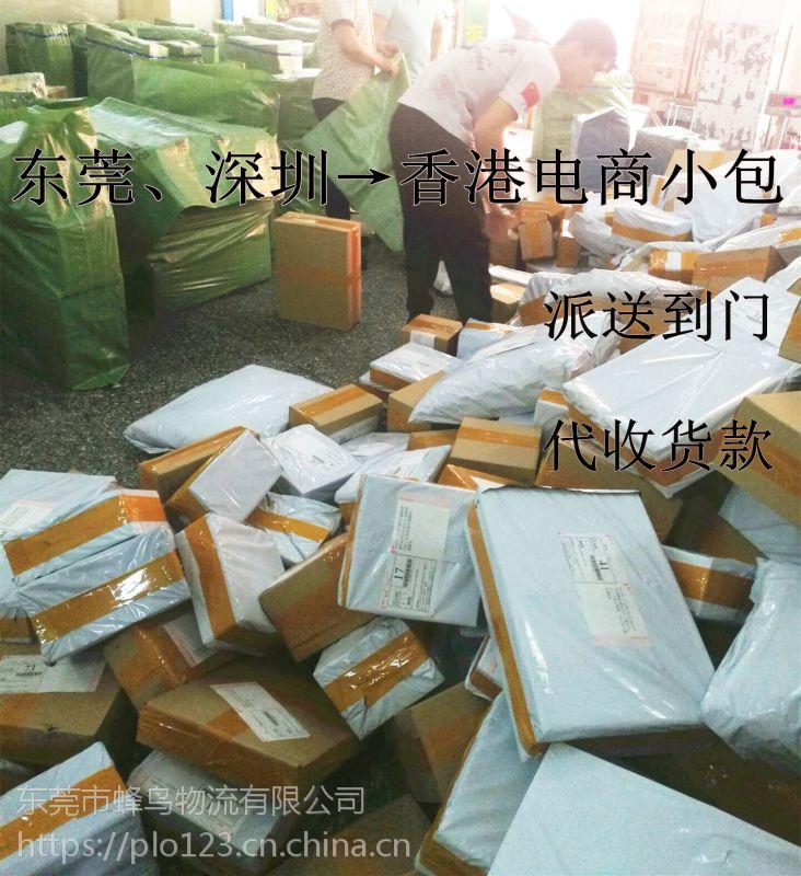 南城电商小包到香港我司提供上门收货打印面单代收货款