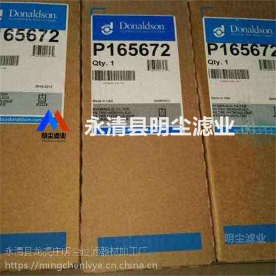 P779502唐纳森滤芯厂家加工替代品牌滤芯